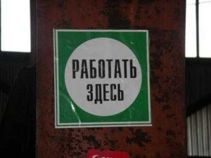 наклейка про работу
