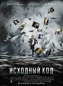 «Фильмы С Неожиданной Развязкой И Закрученным Сюжетом» / 2016