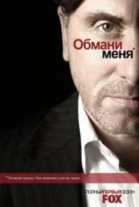 Обмани меня (сериал)