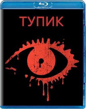 Тупик (мини-сериал)