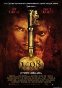 Фильм 1408