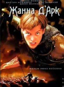 Жанна Д'Арк (1999)