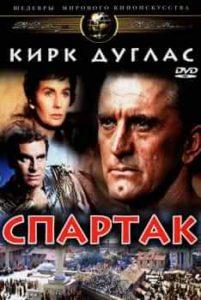Спартак (1960)