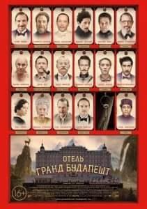 """Отель """"Гранд Будапешт"""""""