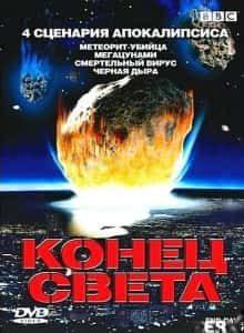 Конец света (документальный, ВВС, 2005)