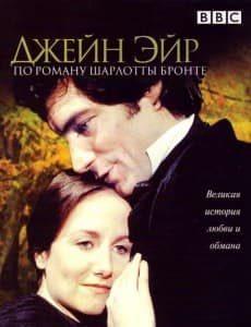 Джейн Эйр (мини-сериал, 1983)