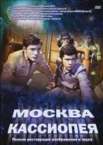 Москва – Кассиопея