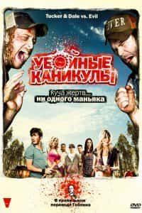 Убойные каникулы (2009)