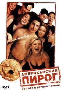 Американский пирог (1999)