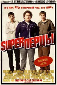 Суперперцы (2007)