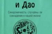 Книга о психологии и синхронизации
