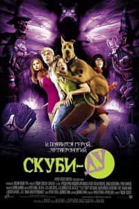 Скуби-Ду (2002)