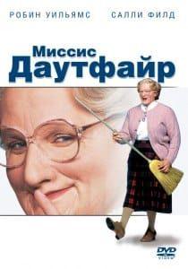 Мисс Даутфайр (1993)