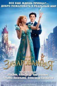 Зачарованная (2007)