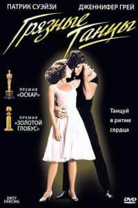Грязные танцы (1987)