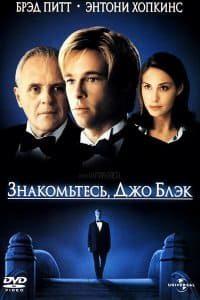 Знакомьтесь, Джо Блэк (1998)