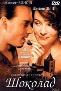 Шоколад (2000)