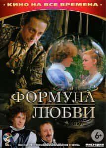 Формула Любви (1984)