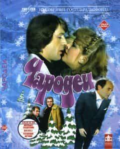 Чародеи (1982)