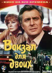 Вокзал для двоих (1982)