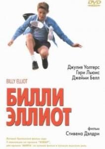 Билли Элиот