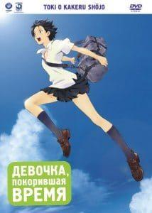 Девочка, покорившая время (2006)