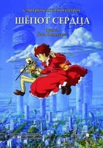 Шепот сердца (1995)