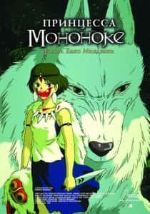 Принцесса Мононокэ (1997)