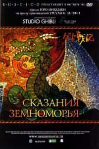 Сказания Земноморья (2006)