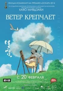 Ветер крепчает (2013)
