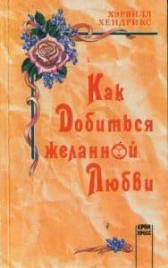 Книга про любовь Харвилла Хендрикса