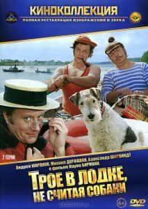Трое в лодке, не считая собаку