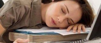 Спит на работе на книге