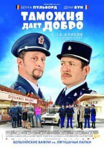 Таможня дает добро (2011)