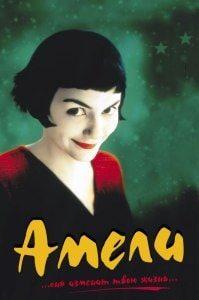 Амели (2001)