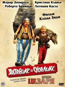 Астерикс и Обеликс против Цезаря (1999)
