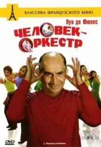 Человек-оркестр (1970)