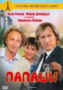 Папаши (1983)
