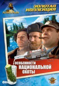 2. Особенности национальной охоты (1995)