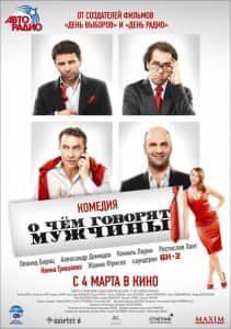 1.О чем говорят мужчины (2010)