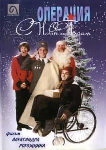 Операция «С Новым годом» (1996)