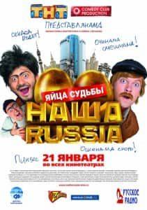 Наша Russia. Яйца Судьбы (2010)