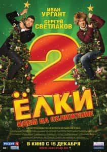 Елки-2 (2011)