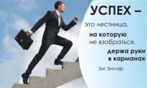 Успех - это лестница, путь по которой сложный
