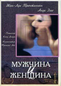 Мужчина и женщина (1966)