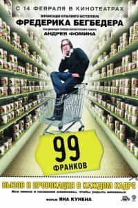 99 франков (2007)