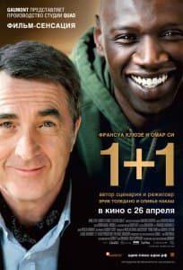 1+1 (Неприкасаемые) (2011)