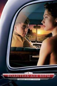 Водитель для Веры (2004)