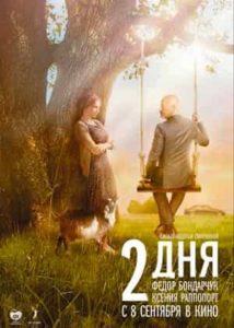 Два дня (2011)