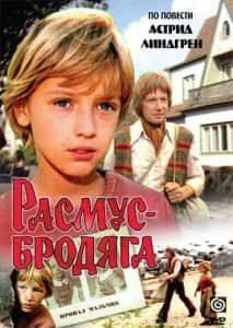 Расмус-бродяга (1978)